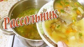 Суп рассольник с рисом и говядиной простой пошаговый видео рецепт от Тани