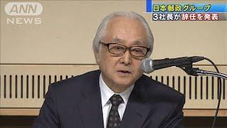 日本郵政3社長が辞任 新社長はいずれも官僚出身(19/12/27)