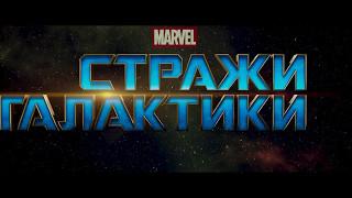 Стражи Галактики  Часть 2  2017 HD 1080p (Трейлер)