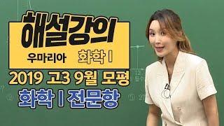 [대성마이맥] 과탐 우마리아 - 2019년 고3 9월 …