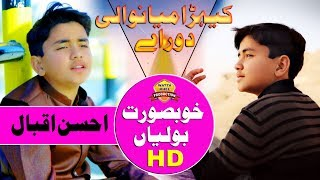 Kehra Mianwali Door Ay►Singer Ahsan Iqbal►Latest Saraiki Super HIt Song 2019►Wattakhel Production