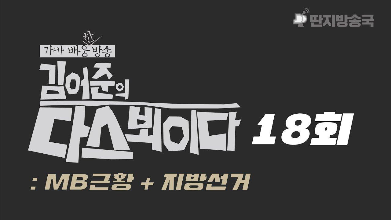김어준의-다스뵈이다-18-mb근황-지방선거