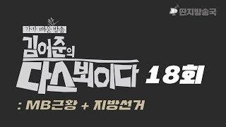김어준의 다스 뵈이다 18회 MB근황 + 지방선거