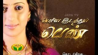 Periya Idathu Penn 11-07-2016 Jaya TV