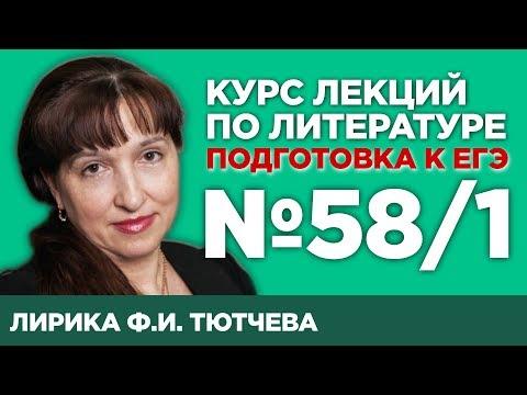 Лирика Ф.И. Тютчева (содержательный анализ) | Лекция №58.1