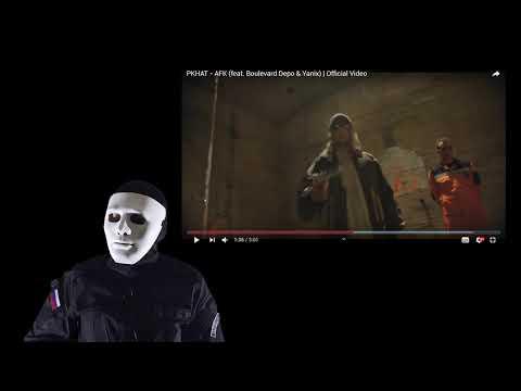Отряд спецназа смотрит клип: PKHAT - AFK (feat. Boulevard Depo & Yanix) | Official Video (реакция)