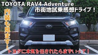 【トヨタ RAV4】フォレスター最大の好敵手。このSUVは私から本気でオススメ出来る車両です。