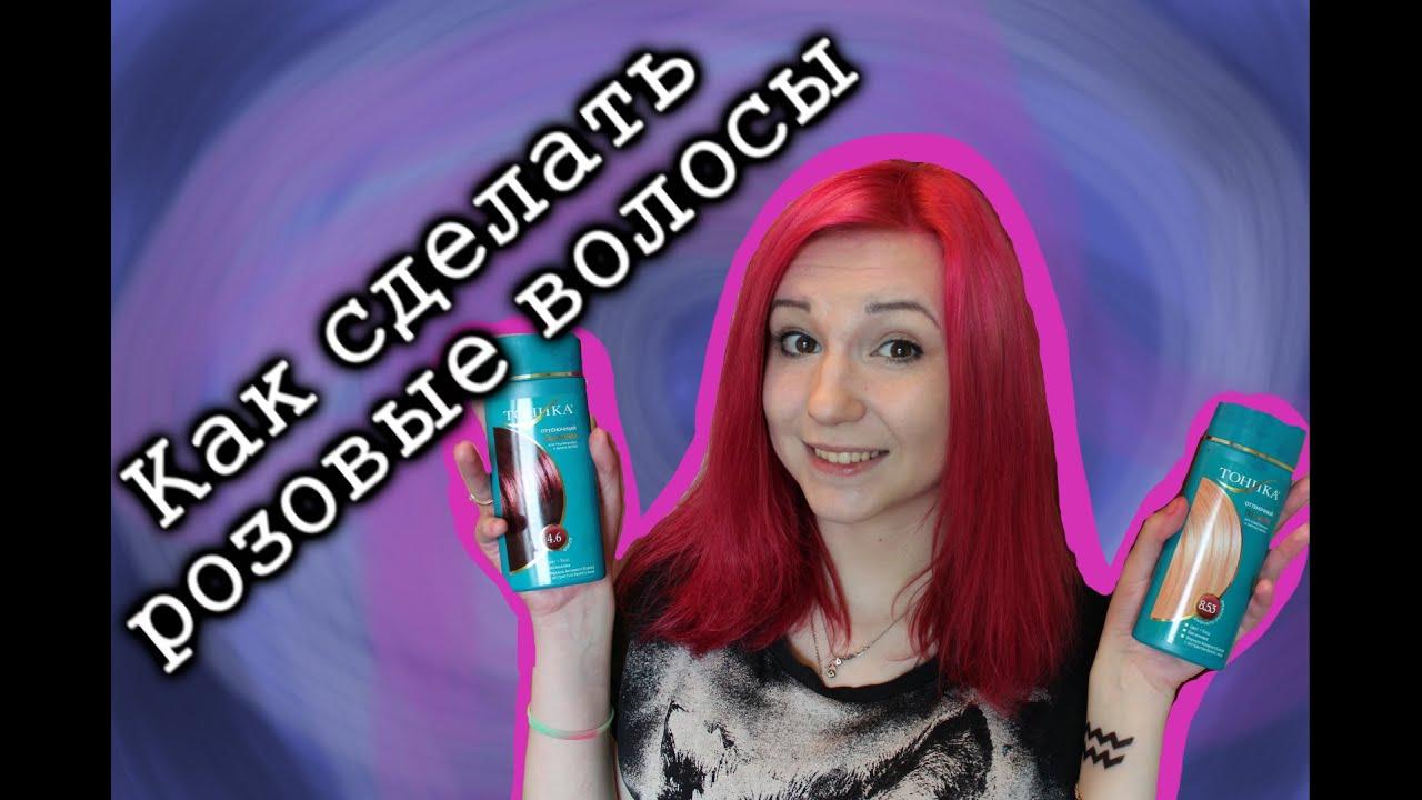 Как покрасить волосы в розовый цвет в домашних условиях