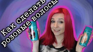 Покраска волос в розовый цвет / Цветные волосы.(В этом видео я подробно рассказываю, как красить волосы в домашних условиях. Приятного просмотра :) Немного..., 2014-11-08T15:43:14.000Z)
