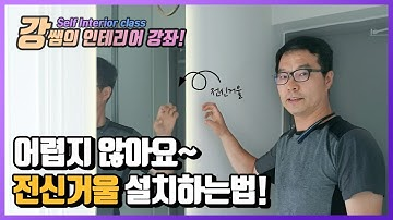 [강쌤철물]현관에 전신거울 설치하는법! 당신도 할 수 있다!