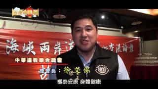 中華道教聯合總會總會長徐文保向您祝賀【台灣遊GO廟】