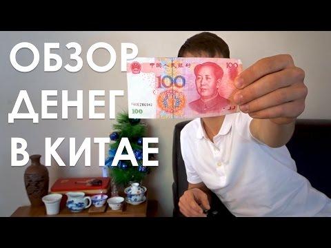 Смотреть Какие деньги в Китае? Китайский юань. Обзор валюты. онлайн