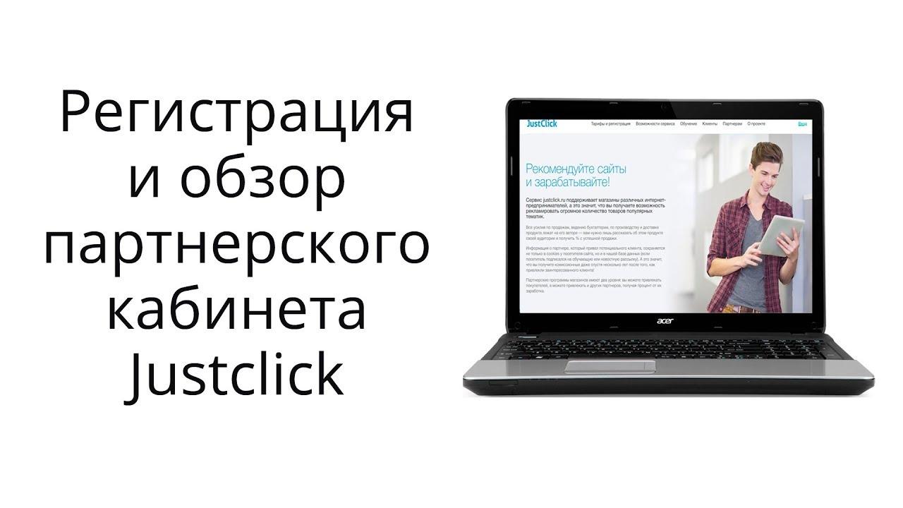 Регистрация партнерского аккаунта в Justclick, и как в нем работать?
