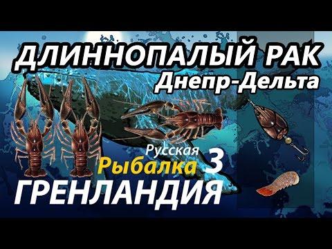 Зарабатываем опыт.за русская рыбалка 3 норвегия.