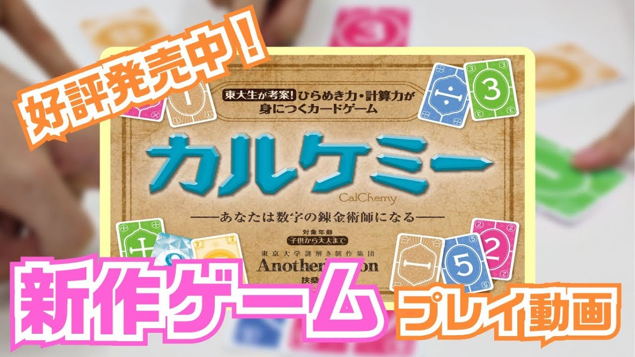 【AnotherVision製作】カルケミー遊んでみた!!
