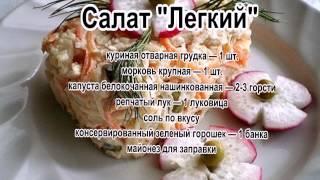 Салат с курицей и кукурузой.Салат Легкий
