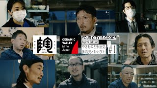 YOUR CITY IS GOOD? Tajimi Edition:やきものと多治見、多治見とひとびと(1)