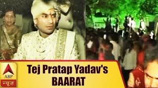 Tej Pratap Yadav Marries Aishwarya Rai: Take A Look At The BAARAT | ABP News