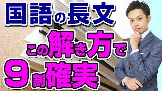 長文読解国語の解き方の続き⇒http://tyugaku.net/wakaranai/tyoubun.htm...