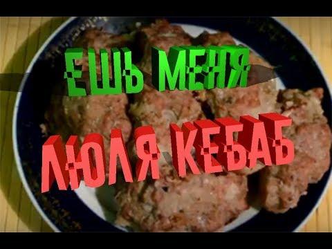 Как готовить люля-кебаб.ЭТО ТАК ВКУСНО И БЫСТРО.АРМЯНСКАЯ КУХНЯ.