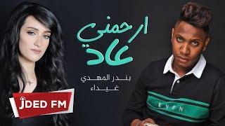 بندر المهدي وغيداء - ارحمني عاد (حصرياً) | 2019