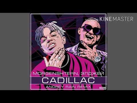 Cadillac Club Remix ( by Skazka Music)