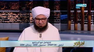 اخر النهار - الحبيب علي الجفري يهدي رسالة لأمه : ولدك مقصر كثيرا في حقك ويطلب منك المسامحة