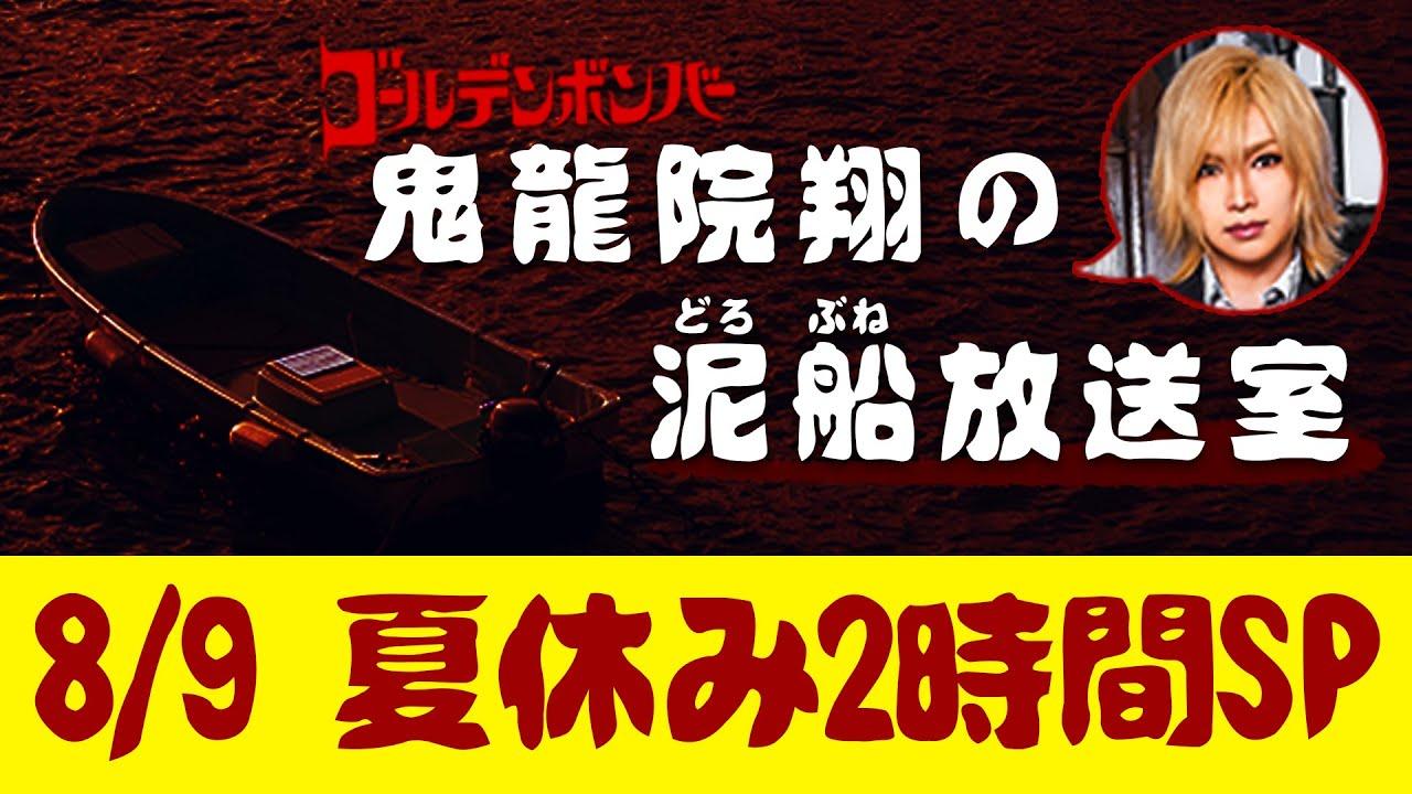 【鬼龍院】8/9 ニコニコ生放送「鬼龍院翔の泥船放送室」第16回 夏休み2時間SP