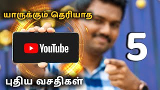 YouTubeல் இப்படிலாம் வசதிகள் இருக்கா? | Top 5 New Features Of YouTube | Tech Boss