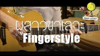 ผู้สาวขาเลาะ (ลำไย ไหทองคำ) Guitar Fingerstyle Cover By ZaadOat