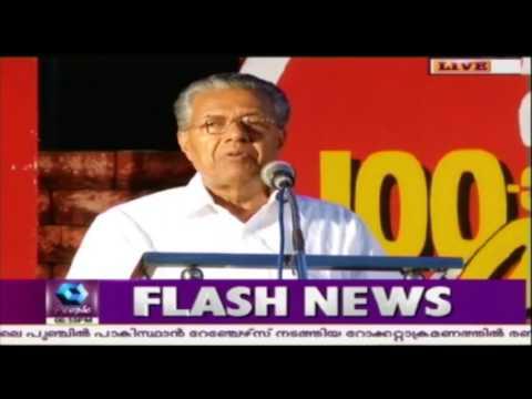 CM Pinarayi Speaks At Centenary Celebrations Of October Revolution- Live   1st May 2017