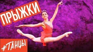 ПРЫЖКИ в БАЛЕТЕ. Пошаговый разбор с балериной Анастасией Лименько