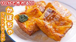 かぼちゃフレンチトースト|kattyanneru/かっちゃんねるさんのレシピ書き起こし