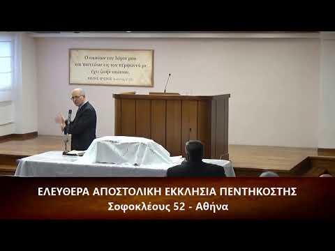 Επιστολή προς Κορινθίους Α΄ κεφ. θ΄ (9) 19-27 // Σπύρος Φέγγος