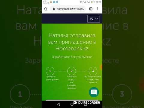 Как пользоваться приложением Homebank.kz