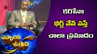 World Famous Virologist Dr.MS Reddy | On Corona 2nd Wave | Cheppalani Vundhi || 1st May '21
