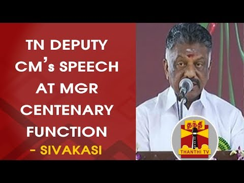 TN Deputy CM O Panneerselvam's Speech at MGR Centenary Function, Sivakasi | FULL SPEECH