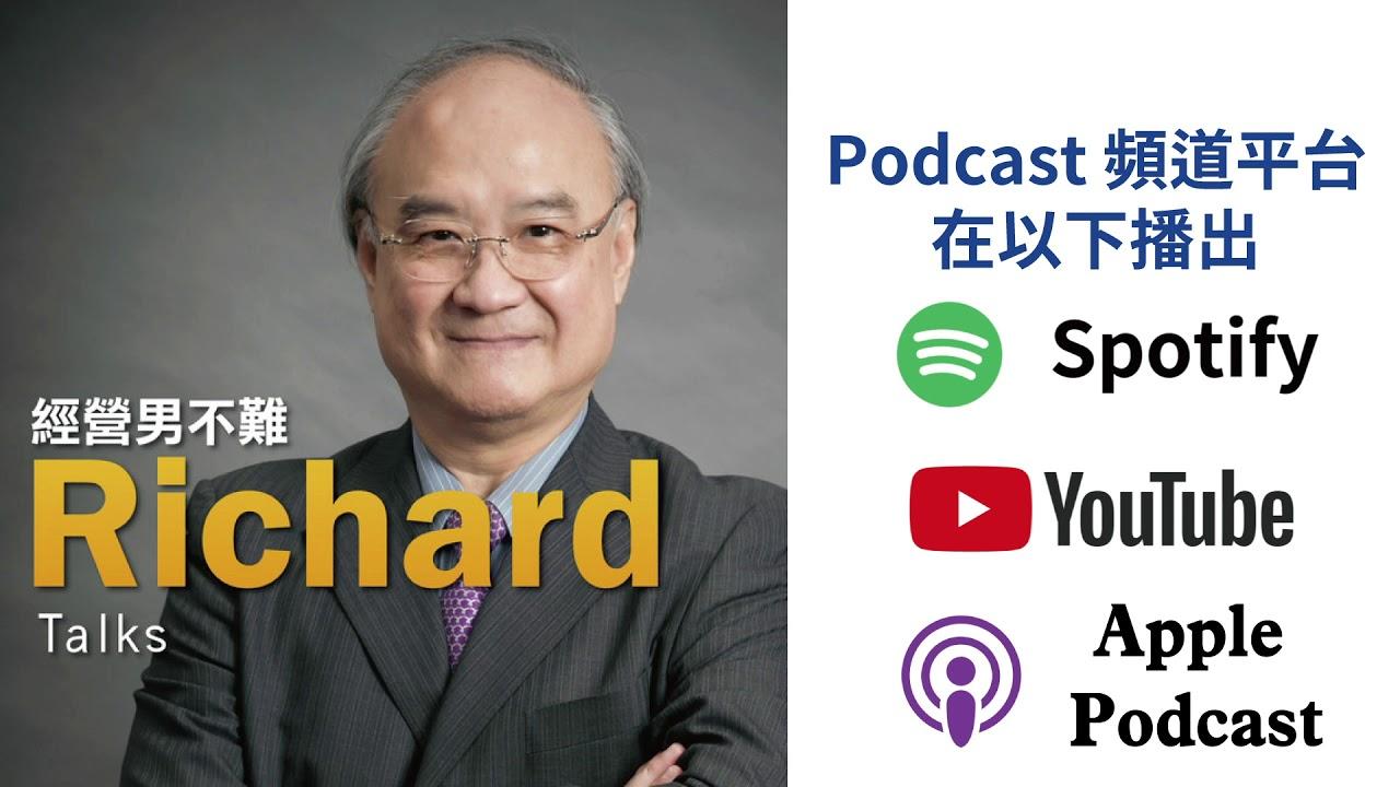 [EP13. 去全球化、去中國化的熱潮,企業經營者該注意哪些事情?]