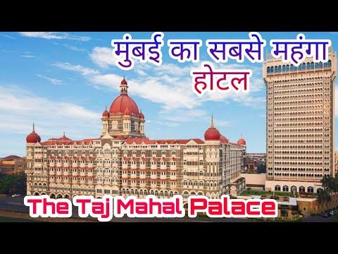 the-taj-mahal-palace-mumbai-||-hotel-taj-mumbai-||-most-expensive-hotel-in-india