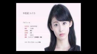 e+(イープラス)でチケットを申し込む▽ 本仮屋ユイカさんが「大沢悠里の...
