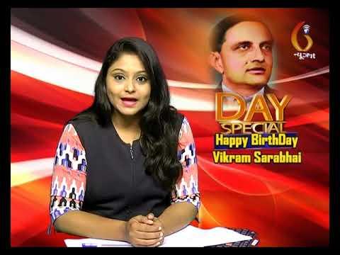 Day Special - હેપ્પી બર્થ ડે વિક્રમ સારાભાઈ  (Happy Birthday Vikram Sarabhai)