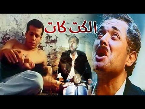 El kitkat Movie - فيلم الكيت كات thumbnail