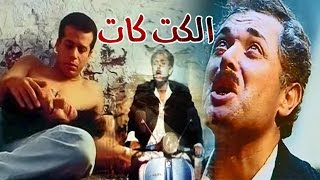 El kitkat Movie - فيلم الكيت كات