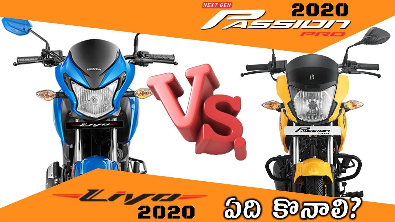 2020 Livo vs 2020 Passion Pro l Livo BS6 vs Passion Pro BS6 l Honda vs Hero l Spec Comparison l.