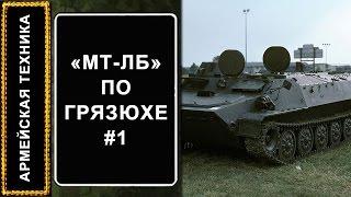 МТ-ЛБ по грязюхе #1 / АРМЕЙСКАЯ ТЕХНИКА