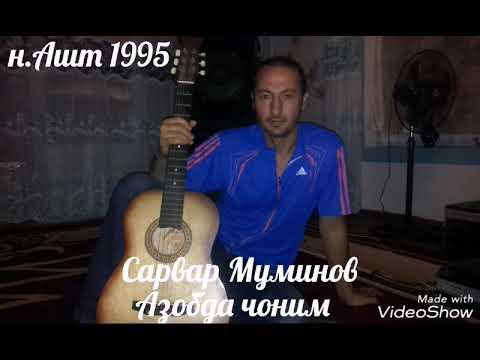 Сарвар Муминов Азобда чоним