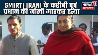 UP के Amethi में Smirti Irani के करीबी पूर्व प्रधान की गोली मारकर हत्या कर दी !
