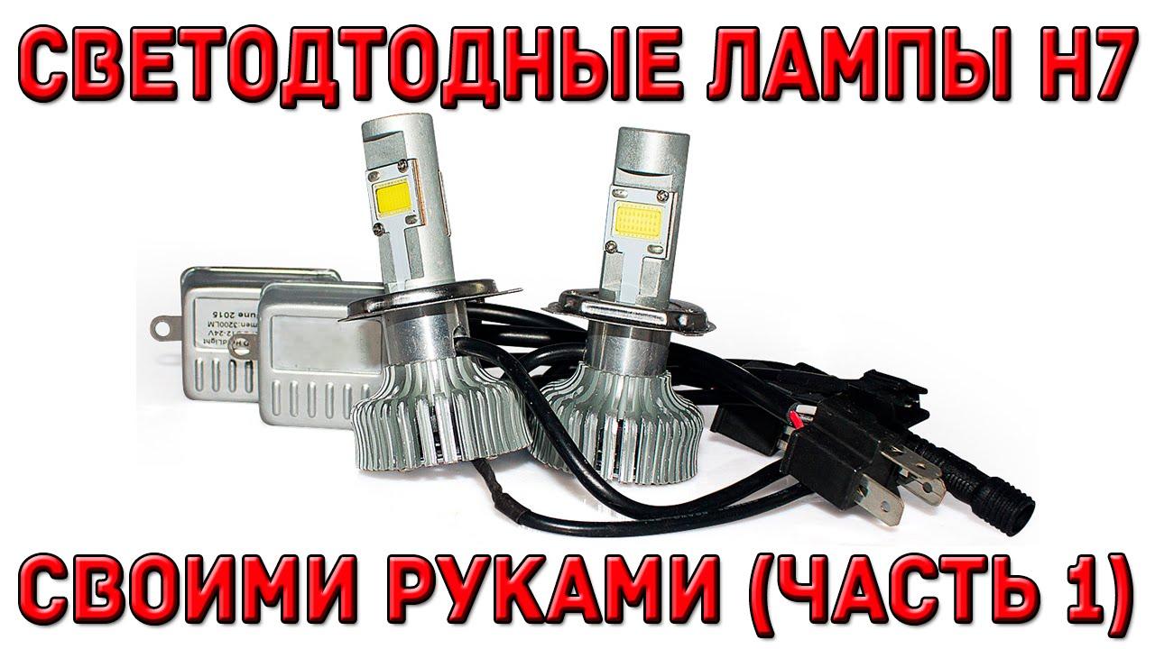 H4 светодиодные лампы своими руками