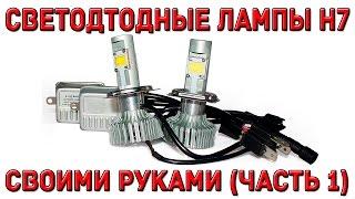 Светодиодные лампы H7 своими руками (Часть 1)
