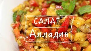 """Салат """"АЛЛАДИН"""" с гречкой, яблоком и перцем. Веганский рецепт."""